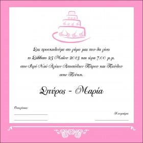 Προσκλητήριο με Γαμήλια Τούρτα σε Ροζ