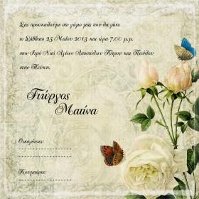Vintage Προσκλητήριο με Λευκά Τριαντάφυλλα