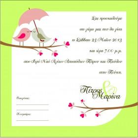Προσκλητήριο με Πουλιά με Ομπρέλα