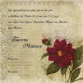 Vintage Προσκλητήριο με Κόκκινο Λουλούδι