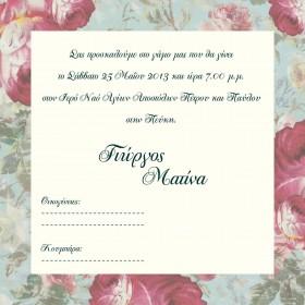 Προσκλητήριο με Πλαίσιο με Λουλούδια