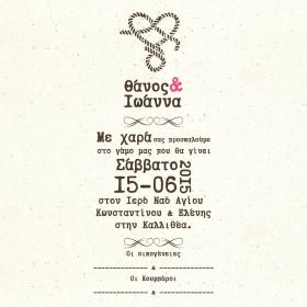 Μοντέρνο Προσκλητήριο Γάμου με Κόμπο-Καρδιά