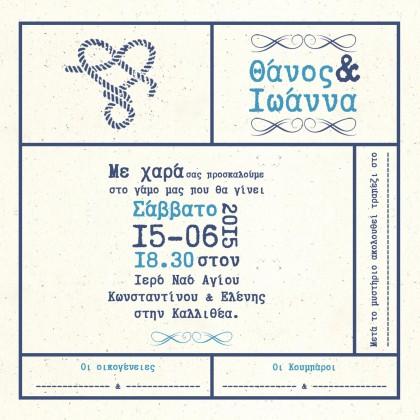 Μοντέρνο Προσκλητήριο Γάμου με Μπλε Πλαίσια & Κόμπο-Καρδιά