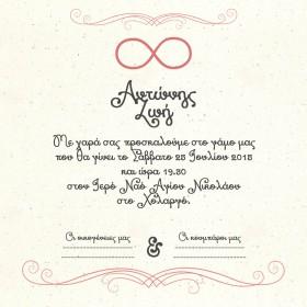 Μίνιμαλ Προσκλητήριο Γάμου με Σύμβολο Άπειρο