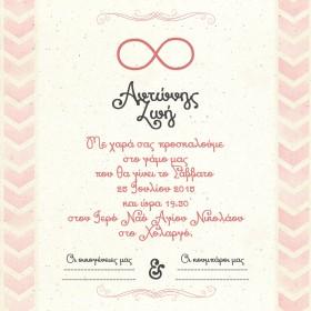 Μίνιμαλ Προσκλητήριο Γάμου με Ροζ Σύμβολο Άπειρο