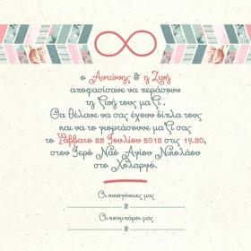 Προσκλητήριο Γάμου με Φλοράλ Διακοσμητικά & Σύμβολο Άπειρο