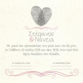 Μοντέρνο Προσκλητήριο Γάμου με Δακτυλικά Αποτυπώματα Καρδιά