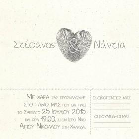 Προσκλητήριο Γάμου με Καρδιά Δακτυλικά Αποτυπώματα