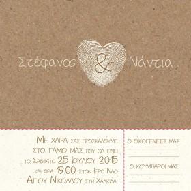 Προσκλητήριο Γάμου με Καρδιά Δακτυλικά Αποτυπώματα και Οικολογικό Χαρακτήρα