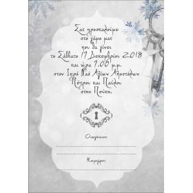 Χειμερινό Προσκλητήριο Γάμου με Χιονονιφάδα και Κλειδιά
