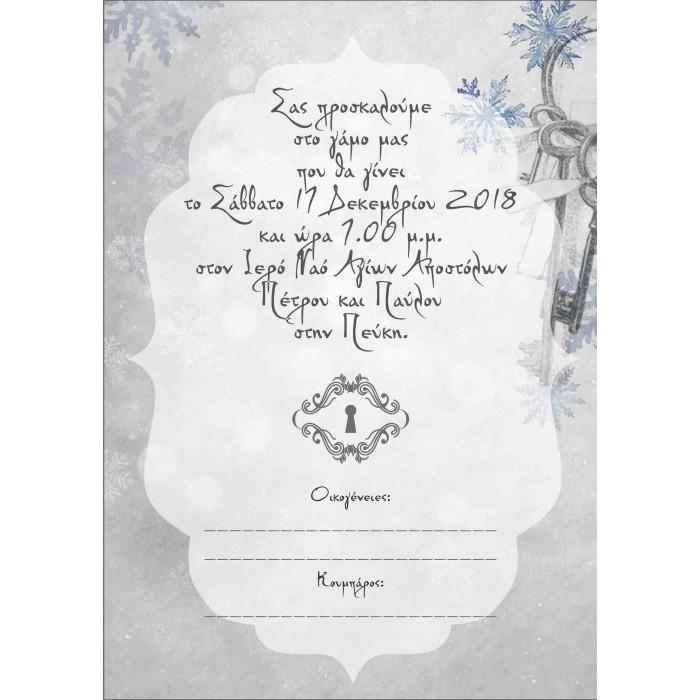 3b70775dd1e1 Χειμερινό Προσκλητήριο Γάμου με Χιονονιφάδα και Κλειδιά