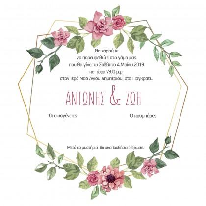 Προσκλητήριο Γάμου με Γεωμετρικό Σχήμα Νο1