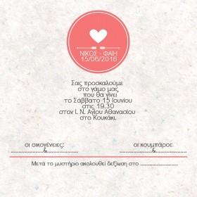 Λιτό Προσκλητήριο με Ροζ Καρδιά