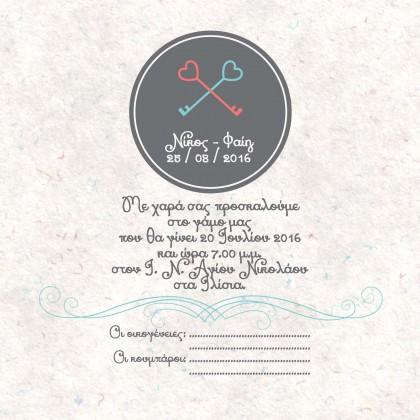 Προσκλητήριο Γάμου με Καρδιές-Κλειδιά