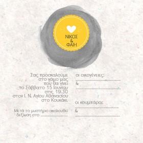 Προσκλητήριο Γάμου με Κίτρινο Κύκλο