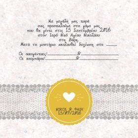 Προσκλητήριο Γάμου με Κίτρινο Κύκλο & Δαντέλα