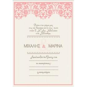 Ρομαντικό  Προσκλητήριο Τρίπτυχο Γάμου με Ροζ Σχέδια