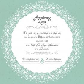 Πράσινο Μέντας Προσκλητήριο Γάμου με Εικονογράφηση Δαντέλα 2