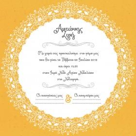 Κίτρινο Προσκλητήριο Γάμου με Εικονογράφηση Δαντέλα 3