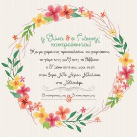 Προσκλητήριο Γάμου με Ανοιξιάτικο Θέμα