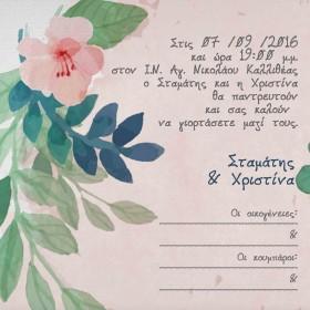 Προσκλητήριο Γάμου με Άνθη & Φύλλα