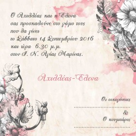Προσκλητήριο Γάμου με Ζωγραφισμένα Άνθη