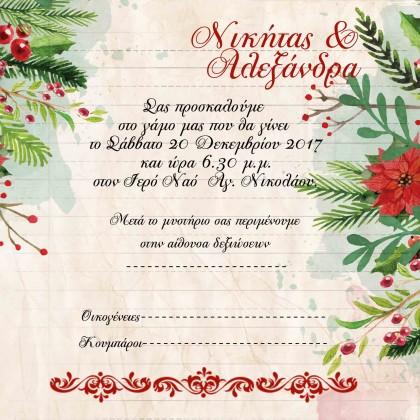 Χριστουγεννιάτικο Προσκλητήριο με Λουλούδια