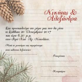 Χριστουγεννιάτικο Προσκλητήριο no1