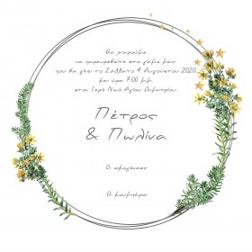 Elegant Προσκλητήριο με Κίτρινα Λουλούδια