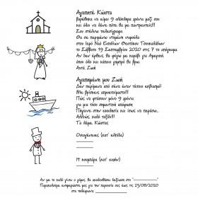 Προσκλητήριο με Κόμικ Χαρακτήρες και Γράμματα