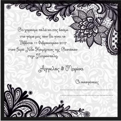 Floral Προσκλητήριο Γάμου με μαύρη δαντέλα