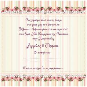 Floral Προσκλητήριο Γάμου με ρίγες