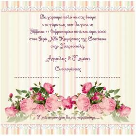 Floral Προσκλητήριο Γάμου