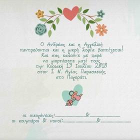 Προσκλητήριο Γάμου & Βάπτισης με Νερομπογιά