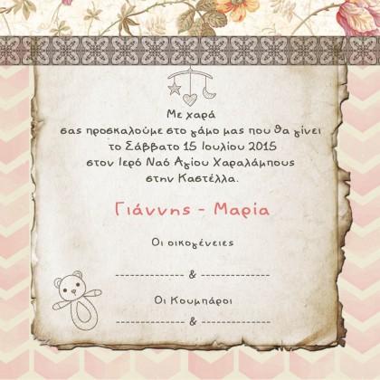 Φλοράλ Προσκλητήριο για Γάμο & Βάπτιση