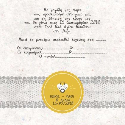 Μοντέρνο Γκρι - Κίτρινο Προσκλητήριο Γάμου & Βάπτισης
